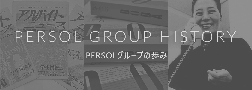 PERSOL GROUP HISTORY