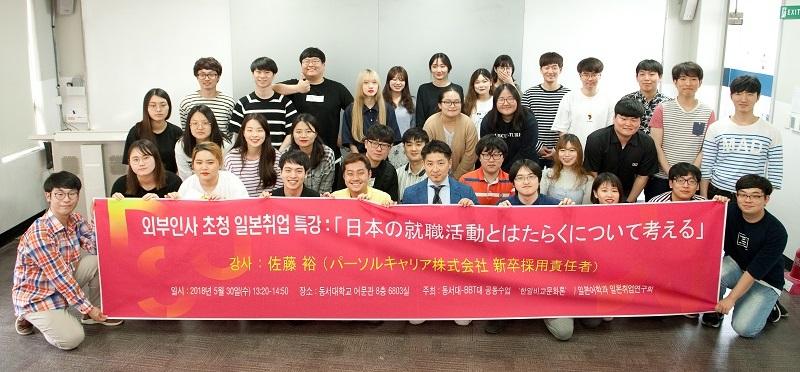 韓国・東西大学校で日本就業希望者向けキャリア教育イベント実施 ...