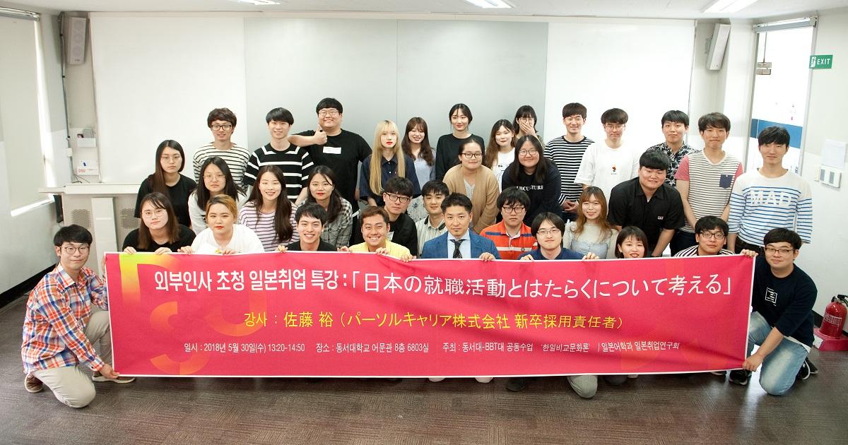 韓国・東西大学校で日本就業希望者向けキャリア教育イベント実施!