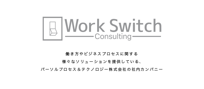 Work Switch Consulting
